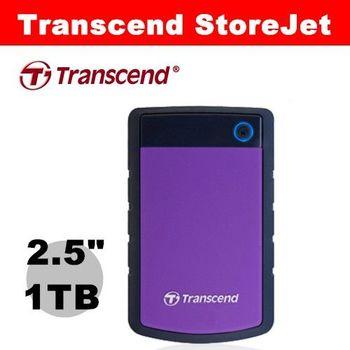 送好禮【Transcend】創見 StoreJet 25H3P 1TB 2.5吋行動硬碟 USB3.0 (TS1TSJ25H3P)