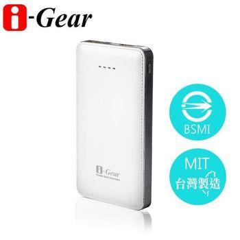 i-Gear皮革質感 i-Go 10000行動電源 - 皇家白