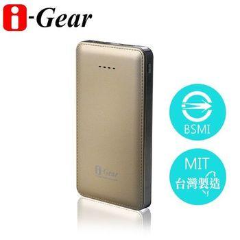 i-Gear皮革質感i-Go 10000行動電源 - 典雅金