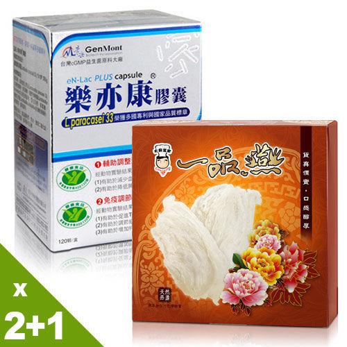 【本月最殺】景岳雙健字號樂亦康2盒+一品燕頂級燕盞1盒健康組