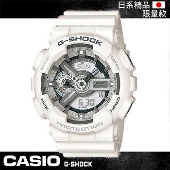 【CASIO 卡西歐 G-SHOCK 系列】日系限量款男錶-非亞洲版(GA-110C 白)