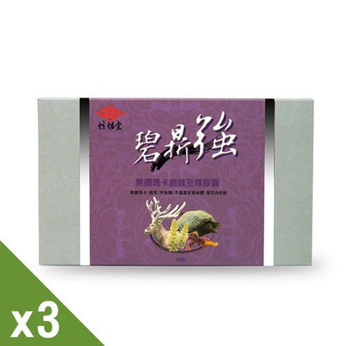 【炫煬堂】碧鼎強黑鑽瑪卡鹿茸至尊膠囊 (30顆/盒)x3盒+舒緩貼布(5片)1入