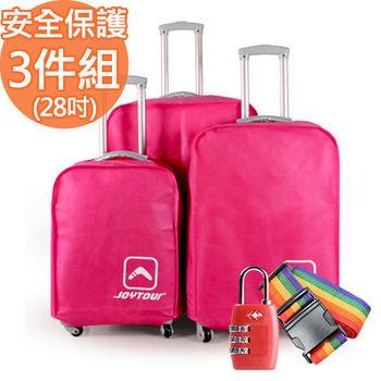 【Joytour】行李箱安全保護三件組(28吋防塵套+束帶+335密碼鎖)