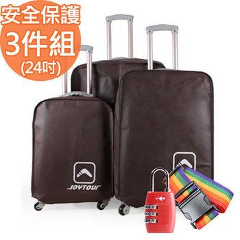 【Joytour】行李箱安全保護三件組(24吋防塵套+束帶+335密碼鎖)