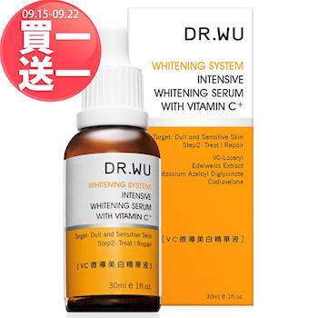 DR.WU  VC微導美白精華液30ML(買一送一)