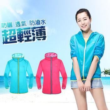 【ENNE】超薄透氣防潑水運動風衣外套-女款(Q1120)
