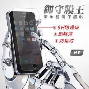 御守膜王 HTC One M8 日本原廠硬度9H奈米玻璃保護貼(2.5D弧邊版)次世代9H鋼化玻璃