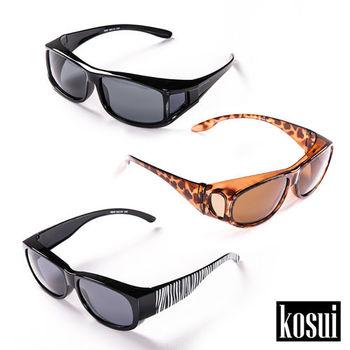 【kosui】包覆式太陽眼鏡 勁爆掛鏡(3款任選)