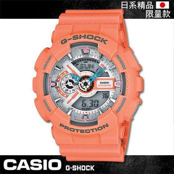 【CASIO卡西歐G-SHOCK系列】全日製-自動LED照明-防水200米(GA-110DN-4AJF)