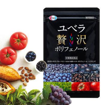 【Eisai-日本正品】優補利富(45粒)自信六多酚+天然維生素E*1包