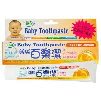 國瑞百樂潔-天然酵素兒童牙膏 (橘子)