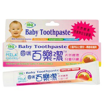 國瑞百樂潔-天然酵素兒童牙膏 (草莓)