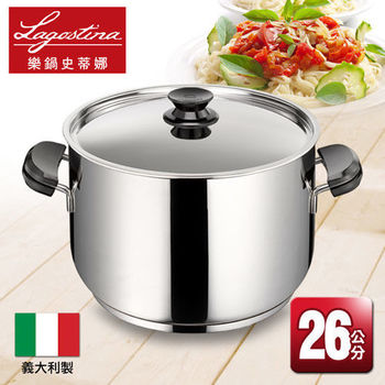 【Lagostina樂鍋史蒂娜】Classico 26公分不鏽鋼雙耳湯鍋(加蓋)