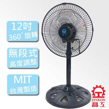 【晶工】12吋360度旋轉風扇/S1236