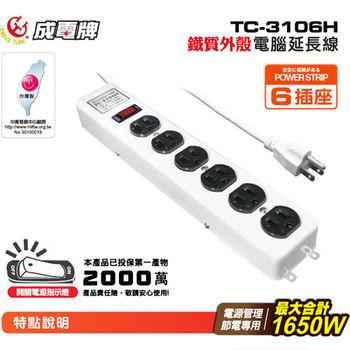 成電3孔6座1切鐵製外殼電腦延長線 6.3M( TC-3106H)