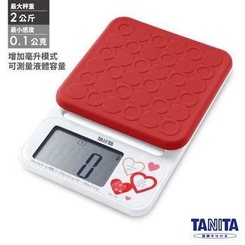 日本TANITA微量電子料理秤KD-192-紅