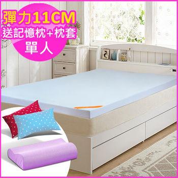 LooCa 吸濕排汗彈力11cm記憶床墊枕套組-單人