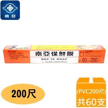南亞PVC保鮮膜 (30cm*200尺)(箱購 60入)