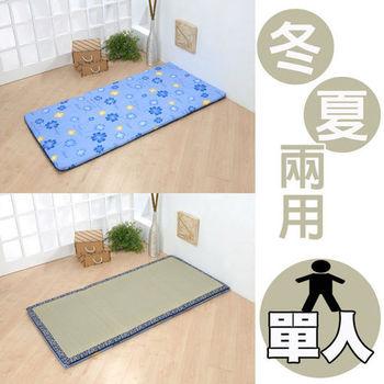 【莫菲思】捷居-藺草日式幸運草藍單人床墊