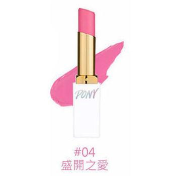 韓國 PONY X MEMEBOX 繽紛春天浪漫唇膏 (4.5g) -#4盛開之愛