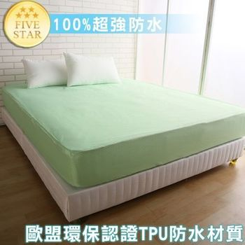 【HomeBeauty】超強防水抗菌全包覆式保潔墊-特大(星綠)