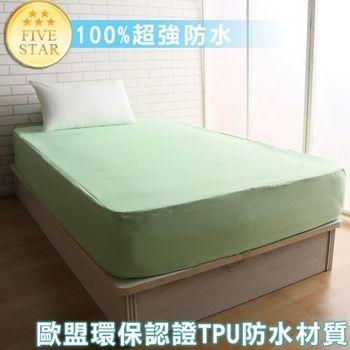 【HomeBeauty】超強防水抗菌全包覆式保潔墊-單人(星綠)