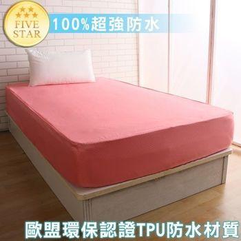 【HomeBeauty】超強防水抗菌全包覆式保潔墊-單人(星桃)