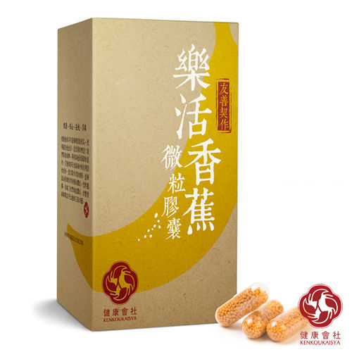【健康會社】樂活香蕉微粒膠囊 (60錠/入)