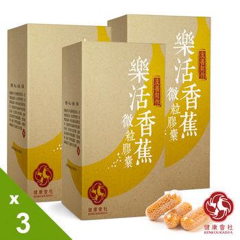本月我最殺_【健康會社】樂活香蕉微粒膠囊3盒 (60錠/盒)