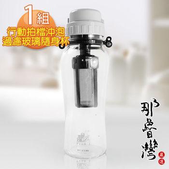 【那魯灣】行動拍檔沖泡過濾玻璃隨身杯(GL-603/500ml)