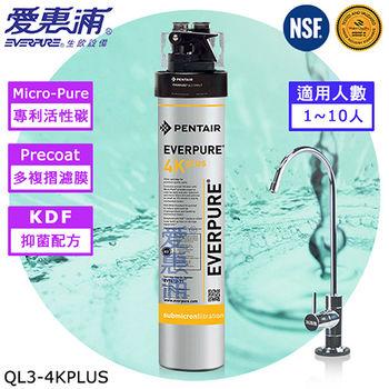 愛惠浦EVERPURE 家用KDF型淨水器(含濾心) QL3-4KPLUS