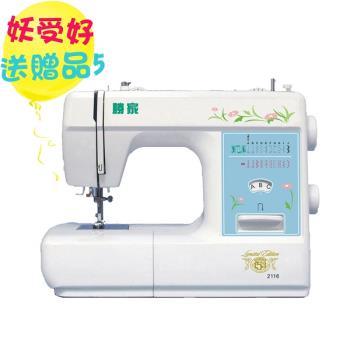 《買就送》【勝家】妖受好縫紉機-2116