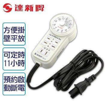 【達新牌】定時器。白色/TM-12