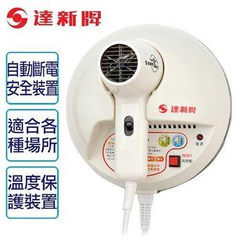 【達新牌】掛壁式吹風機。白色/TS-1291