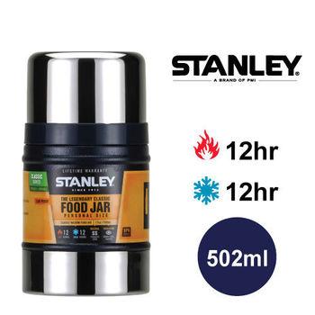【美國Stanley】經典不鏽鋼真空保溫食物悶燒罐502ml(錘紋藍)