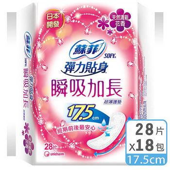 蘇菲 瞬吸加長超薄護墊天然清新花香(17.5CM)(28片 x 18包/組)