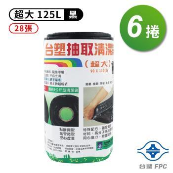 台塑 實心清潔袋 垃圾袋 (超大) (125L) (90*110cm)(箱購 6入)