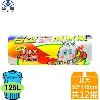 台塑 實心清潔袋 垃圾袋 (超特大) (125L) (92*110cm)(箱購 12入)
