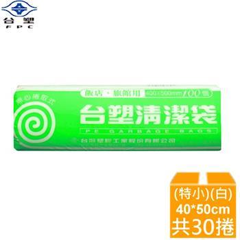 台塑 實心清潔袋 垃圾袋 (特小) (40*50cm)(箱購 30入)