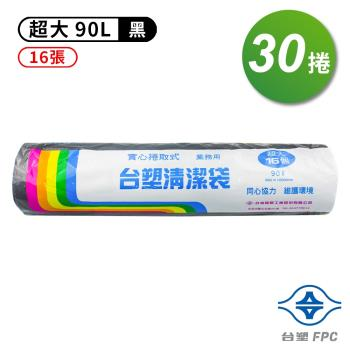 台塑 實心清潔袋 垃圾袋 (超大) (90L) (86*100cm)(箱購 30入)