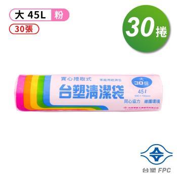 台塑 實心清潔袋 垃圾袋 (大) (45L) (65*75cm)(箱購 30入)