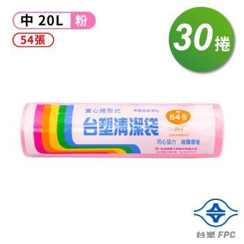 台塑 實心清潔袋 垃圾袋 (中) (20L) (53*63cm)(箱購 30入)
