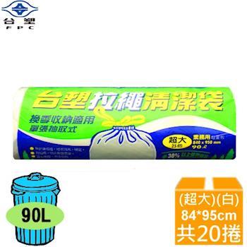 台塑 實心拉繩清潔袋 垃圾袋 (超大)(白)(90L)(84*95cm)(箱購 20入)