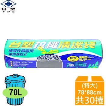 台塑 實心拉繩清潔袋 垃圾袋 (特大)(70L)(78*88cm)(箱購 30入)