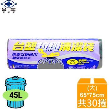 台塑 實心拉繩清潔袋 垃圾袋 (大) (45L) (65*75cm)(箱購 30入)