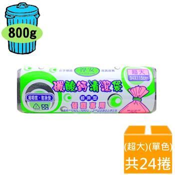 淳安碳酸鈣清潔袋 垃圾袋 超大(1入)(94*115cm)(箱購 24入)