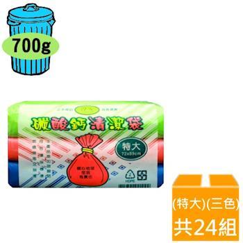 淳安碳酸鈣清潔袋 垃圾袋 特大(3入)(72*89cm)(箱購 24入)