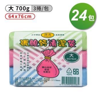 淳安碳酸鈣清潔袋 垃圾袋 大 (3入)(64*76cm)(箱購 24入)