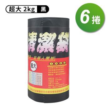 淳安捲筒清潔袋 垃圾袋 超大(90*110cm)(箱購 6入)