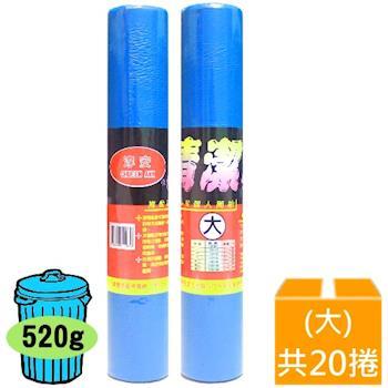 淳安捲筒清潔袋 垃圾袋 (大)(65*72cm)(箱購 20入)